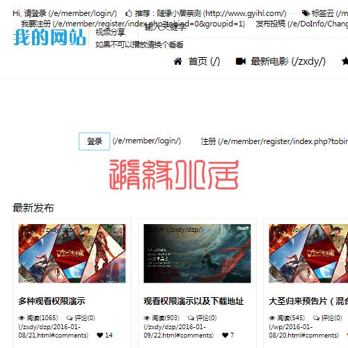 帝国CMS电影整站模板手机自适应响应式HTML5电影视频在线播放源码