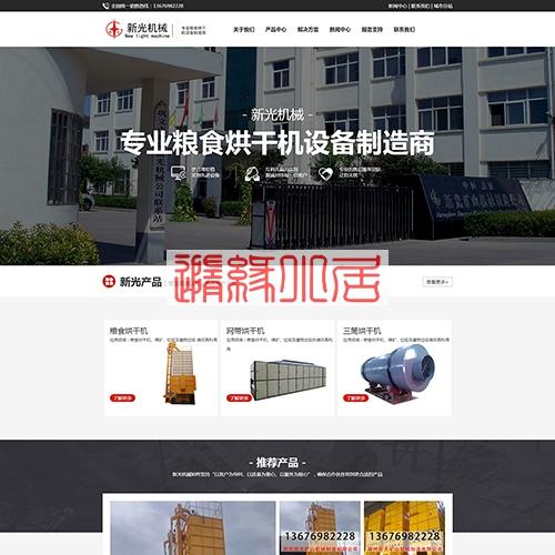 郑州新光矿山机械制造有限公司-专业生产粮食烘干机厂家