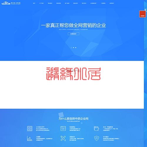 中原企业网官网模板完整版