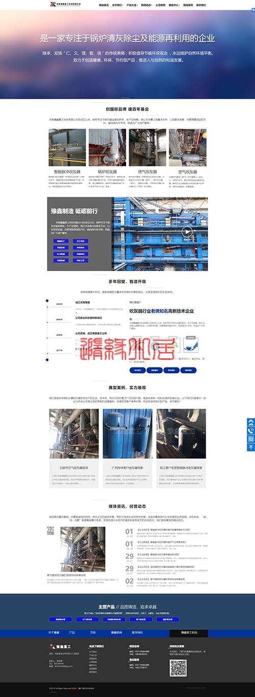 智能脉冲吹灰器-河南豫鑫重工科技有限公司.png