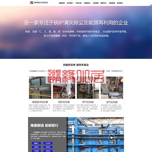 河南豫鑫重工科技有限公司