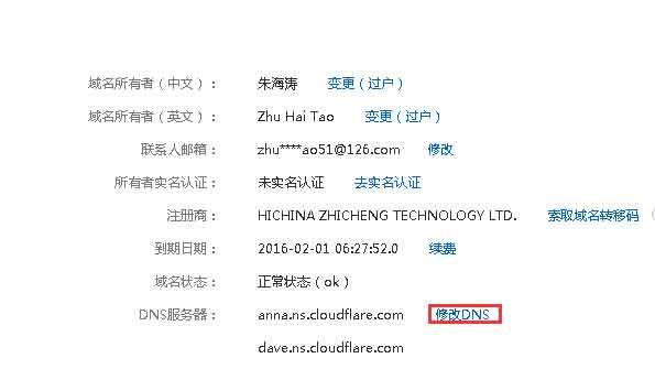 国外免费CDN加速及防护:CloudFlare注册使用教程 主机 网站安全 网站运营 站长 建站教程 第7张