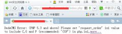 解决DedeCMS Error: (PHP 5.3 and above) P